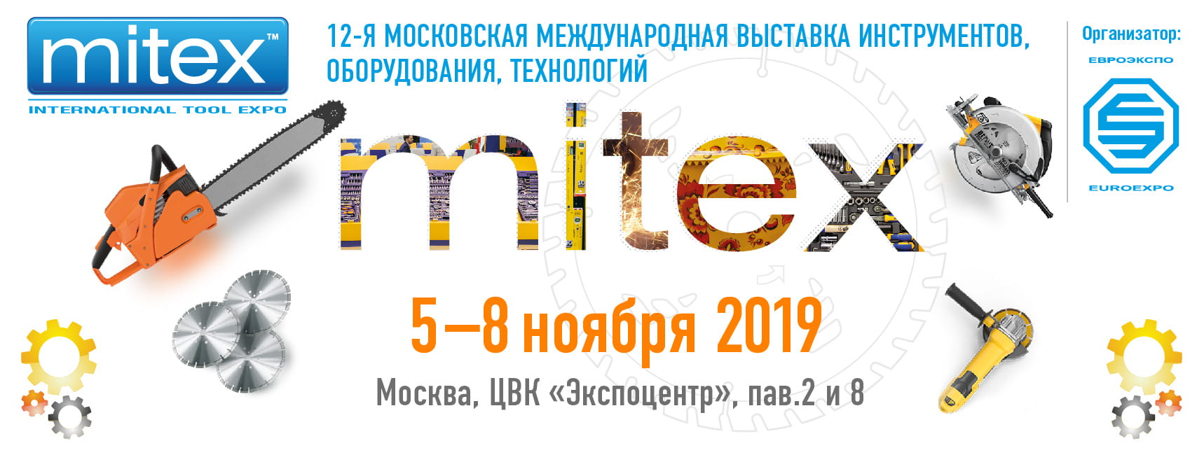mitex-moscow-international-tools-expo-smirdex